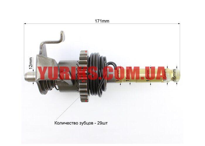 Вал кик-стартера в сборе CG-150/200, тип 1
