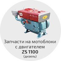 Запчасти для ZS 1100 - 15 л с