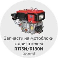 Запчасти для R175/R180 (дизель 7/8 л.с)