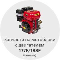 Запчасти 173F, 177F, 182F, 188F, 190F. Двигателя (бензин 9/13 л.с) (Honda GX240, GX270, GX340, GX390, GX440)
