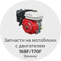 Запчасти для 168 F / Honda GX200 / 170 F (бензин, 6,5/ 7 л.с.)