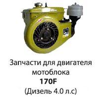 Запчасти на двигатель мотоблока дизельный 170F - 4л.с.