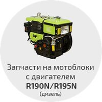 Запчасти для R190/R195 (дизель 9/12 л.с)
