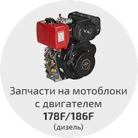 Запчасти для двигателя 178F / 186F (дизель 6/9 л.с)