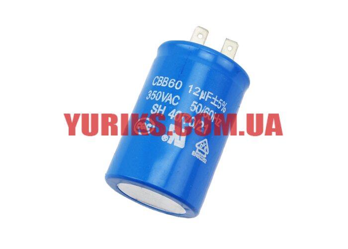 Конденсатор 12µF 350VAC 50/60Hz 0,8кВт круглый
