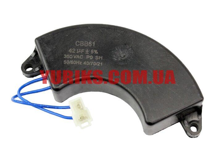 Конденсатор 42µF 350VAC 50/60Hz 5-6кВт