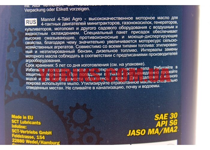"""Масло 4T 10W-40 - минеральное для садовой техники"""" AGRO"""", 1L"""