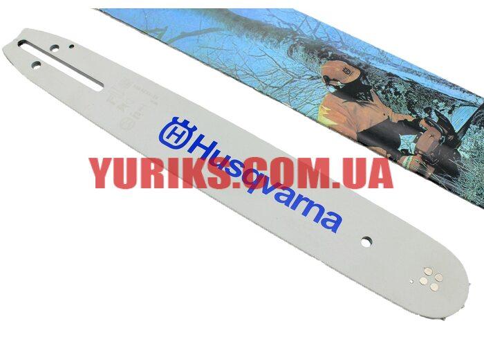 "Шина 13"" 38 см. для бензопилы Husqvarna (Шаг 325"" 56 зв -1,5 mm)"
