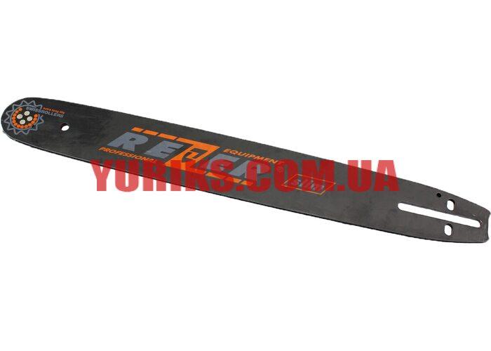 """Шина 16"""" 45 см. для бензопилы Китайской и Husqvarna от """"REZER"""" (Шаг 325"""" 64 зв -1,5 mm)"""